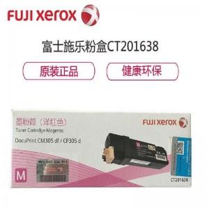 富士施乐 CT201638品红色 碳粉 1支 3000页 适用机型:CM305df CP305d(销售单位:支)