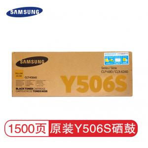 SAMSUNG/三星 CLT-Y506S硒鼓黄色  黄色 1 支 1500 页 硒鼓 适用机型见商品详情