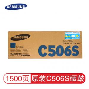 SAMSUNG/三星 CLT-C506S硒鼓蓝色   蓝色 1 支 1500 页 硒鼓 适用机型见商品详情