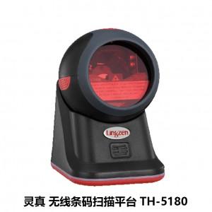 灵真 无线条码扫描平台 TH-5180 二维 黑色