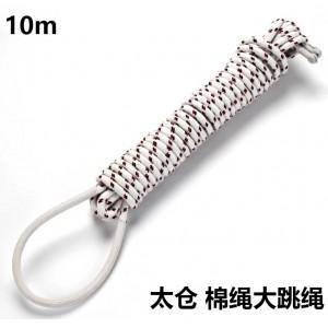 太仓 棉绳大跳绳 10m 白色