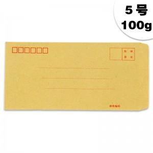 国产 牛皮纸 信封 5号 100克 10只装