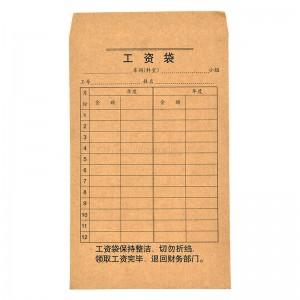 立信工资袋 7391 牛皮纸