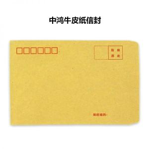 中鸿 牛皮纸信封 100g 9号 10个装