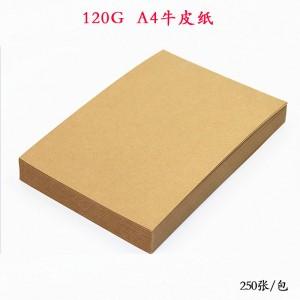 A4牛皮纸 120g 250张