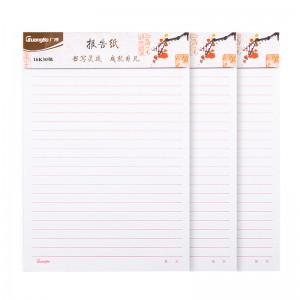 广博 报告纸 GB16218 3本装 268*182mm 16K 30页 单线