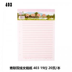 青联 双线文稿纸 403 19行 20页/本 265*190mm 16k 红色