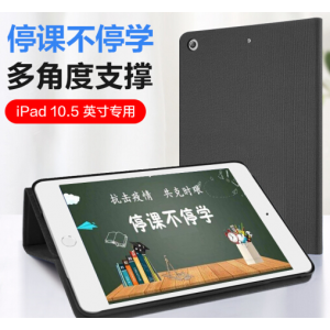 CN ipad air3 10.5英寸苹果平板电脑保护壳