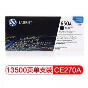 惠普 CE270A 650A原装硒鼓黑色 适用于LaserJet CP5520 M750