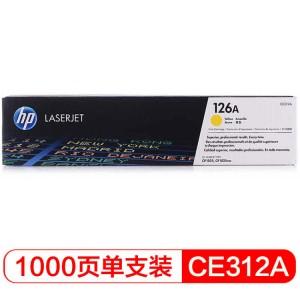 HP/惠普 126A 黄色 1 支 1000 页 硒鼓 适用机型见商品详情
