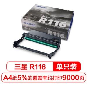 三星 MLT-R116 黑色 1支9000页 硒鼓 适用机型见商品详情