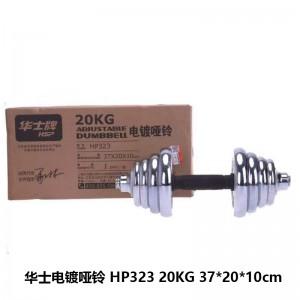 华士 电镀哑铃 HP323 20KG 37*20*10cm
