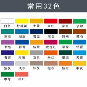 马利 100ML A1100丙烯颜料  100ML颜料套装常用32色