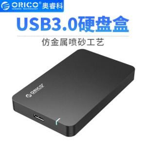 奥睿科(ORICO)移动硬盘盒USB3.0 SATA串口2.5英寸外置盒子