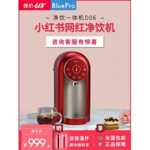 BluePro博乐宝D06 迷你净水壶即热饮水机家用台式小型桌面速热净水器
