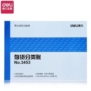 得力(deli) 3453 存货分类账芯24K 标准财务账册