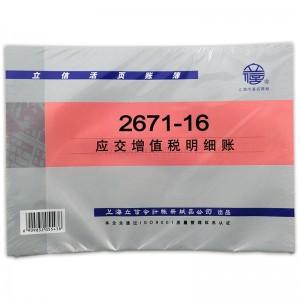 立信应交增值税明细帐 2671-16