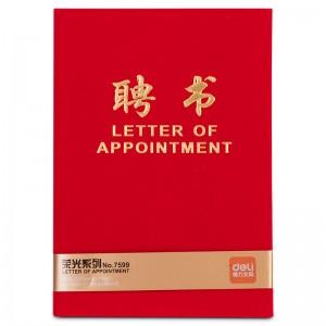 得力/DELI 聘书含内芯 12K 红色 7599 荣光系列(销售单位:本)